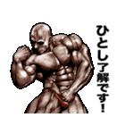 ひとし専用 筋肉マッチョマッスルスタンプ(個別スタンプ:07)