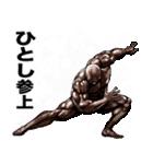 ひとし専用 筋肉マッチョマッスルスタンプ(個別スタンプ:09)