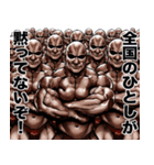 ひとし専用 筋肉マッチョマッスルスタンプ(個別スタンプ:12)