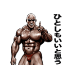 ひとし専用 筋肉マッチョマッスルスタンプ(個別スタンプ:13)