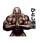 ひとし専用 筋肉マッチョマッスルスタンプ(個別スタンプ:14)