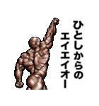 ひとし専用 筋肉マッチョマッスルスタンプ(個別スタンプ:16)