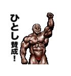 ひとし専用 筋肉マッチョマッスルスタンプ(個別スタンプ:17)
