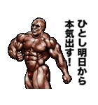 ひとし専用 筋肉マッチョマッスルスタンプ(個別スタンプ:18)