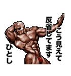 ひとし専用 筋肉マッチョマッスルスタンプ(個別スタンプ:20)