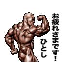 ひとし専用 筋肉マッチョマッスルスタンプ(個別スタンプ:22)