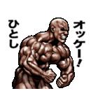 ひとし専用 筋肉マッチョマッスルスタンプ(個別スタンプ:23)