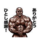 ひとし専用 筋肉マッチョマッスルスタンプ(個別スタンプ:26)