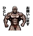 ひとし専用 筋肉マッチョマッスルスタンプ(個別スタンプ:27)