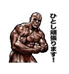 ひとし専用 筋肉マッチョマッスルスタンプ(個別スタンプ:28)