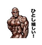 ひとし専用 筋肉マッチョマッスルスタンプ(個別スタンプ:29)