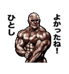 ひとし専用 筋肉マッチョマッスルスタンプ(個別スタンプ:30)