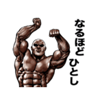 ひとし専用 筋肉マッチョマッスルスタンプ(個別スタンプ:32)