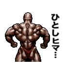 ひとし専用 筋肉マッチョマッスルスタンプ(個別スタンプ:34)