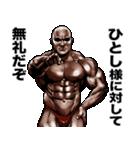 ひとし専用 筋肉マッチョマッスルスタンプ(個別スタンプ:35)
