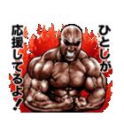 ひとし専用 筋肉マッチョマッスルスタンプ(個別スタンプ:36)