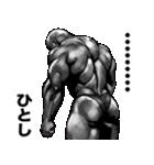 ひとし専用 筋肉マッチョマッスルスタンプ(個別スタンプ:38)