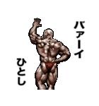 ひとし専用 筋肉マッチョマッスルスタンプ(個別スタンプ:40)