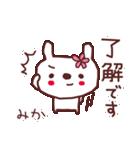 ★み・か・ち・ゃ・ん★(個別スタンプ:5)