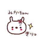 ★み・か・ち・ゃ・ん★(個別スタンプ:6)
