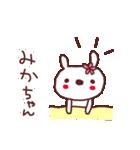 ★み・か・ち・ゃ・ん★(個別スタンプ:8)