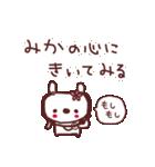 ★み・か・ち・ゃ・ん★(個別スタンプ:9)