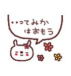 ★み・か・ち・ゃ・ん★(個別スタンプ:10)