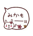 ★み・か・ち・ゃ・ん★(個別スタンプ:11)