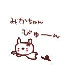 ★み・か・ち・ゃ・ん★(個別スタンプ:12)