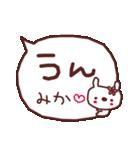★み・か・ち・ゃ・ん★(個別スタンプ:13)