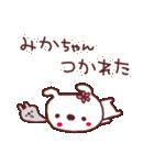 ★み・か・ち・ゃ・ん★(個別スタンプ:15)