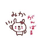 ★み・か・ち・ゃ・ん★(個別スタンプ:16)