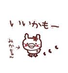 ★み・か・ち・ゃ・ん★(個別スタンプ:17)