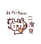 ★み・か・ち・ゃ・ん★(個別スタンプ:18)
