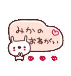 ★み・か・ち・ゃ・ん★(個別スタンプ:19)
