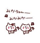 ★み・か・ち・ゃ・ん★(個別スタンプ:21)