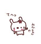 ★み・か・ち・ゃ・ん★(個別スタンプ:22)