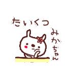 ★み・か・ち・ゃ・ん★(個別スタンプ:23)