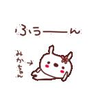 ★み・か・ち・ゃ・ん★(個別スタンプ:26)