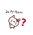★み・か・ち・ゃ・ん★(個別スタンプ:28)