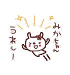 ★み・か・ち・ゃ・ん★(個別スタンプ:31)