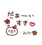 ★み・か・ち・ゃ・ん★(個別スタンプ:32)