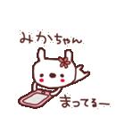★み・か・ち・ゃ・ん★(個別スタンプ:35)