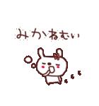 ★み・か・ち・ゃ・ん★(個別スタンプ:37)