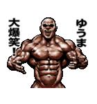ゆうま専用 筋肉マッチョマッスルスタンプ(個別スタンプ:01)