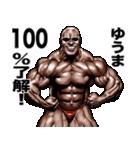ゆうま専用 筋肉マッチョマッスルスタンプ(個別スタンプ:02)