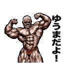 ゆうま専用 筋肉マッチョマッスルスタンプ(個別スタンプ:03)