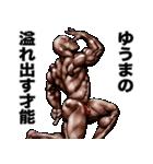ゆうま専用 筋肉マッチョマッスルスタンプ(個別スタンプ:04)