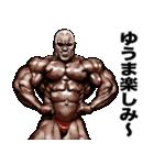 ゆうま専用 筋肉マッチョマッスルスタンプ(個別スタンプ:05)