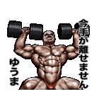 ゆうま専用 筋肉マッチョマッスルスタンプ(個別スタンプ:06)